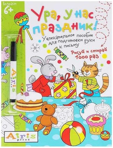 Многоразовая раскраска - Рисуй и стирай - Ура, у нас праздник! 6+ Тимофеева Т.В.Раскраски с заданиями<br>Многоразовая раскраска - Рисуй и стирай - Ура, у нас праздник! 6+ Тимофеева Т.В.<br>