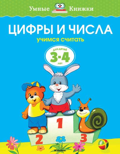 Книга - Цифры и числа - из серии Умные книги для детей от 3 до 4 лет в новой обложкеРазвивающие пособия и умные карточки<br>Книга - Цифры и числа - из серии Умные книги для детей от 3 до 4 лет в новой обложке<br>