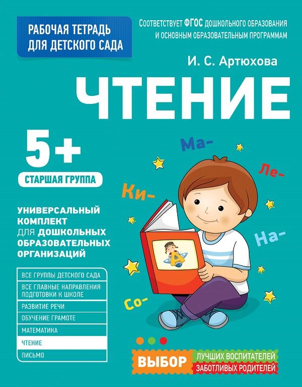 Рабочая тетрадь для детского сада - Чтение. Старшая группаОбучающие книги и задания<br>Рабочая тетрадь для детского сада - Чтение. Старшая группа<br>