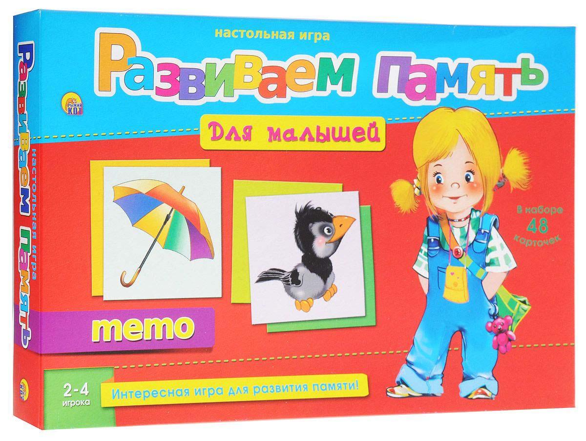 Купить Настольная обучающая игра Мемо для малышей – Развиваем память, 48 карточек, Рыжий Кот