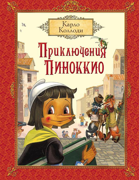 Книга К. Коллоди - Приключения ПиноккиоСерия Все лучшие сказки ( с 3 лет)<br>Книга К. Коллоди - Приключения Пиноккио<br>