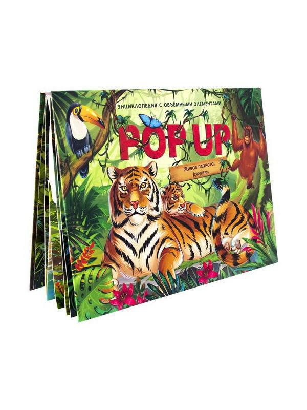Книжка-панорамка из серии Энциклопедия Pop Up - Живая планета. Джунгли фото