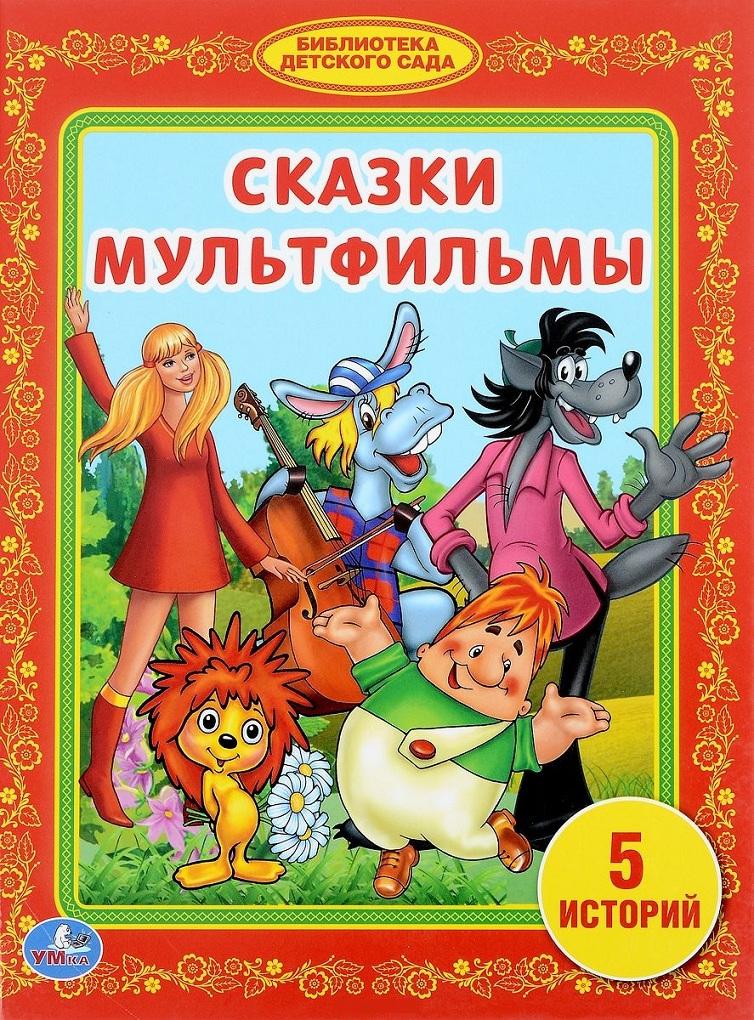 Книга из серии Библиотека детского сада - Сказки мультфильмыИгрушки Союзмультфильм<br>Книга из серии Библиотека детского сада - Сказки мультфильмы<br>
