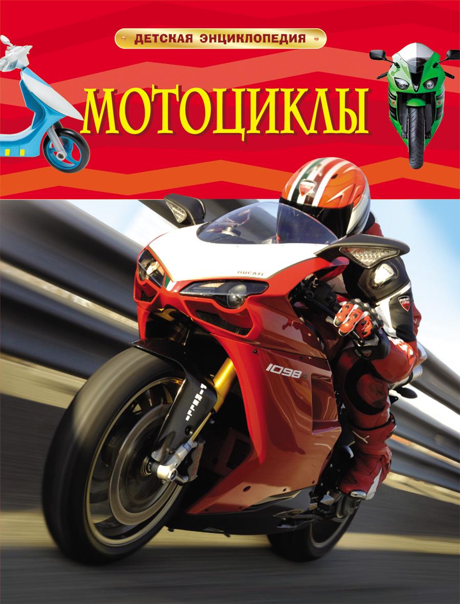 Энциклопедия «Мотоциклы»Для детей старшего возраста<br>Энциклопедия «Мотоциклы»<br>