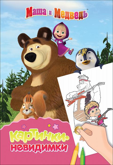 Купить Раскраска Картинки-невидимки - Маша и Медведь, Росмэн