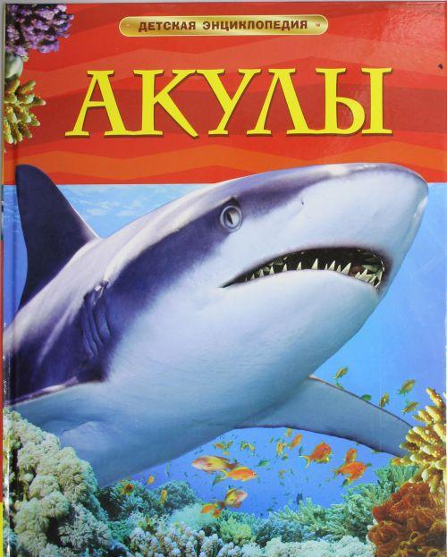 Детская энциклопедия АкулыДля детей старшего возраста<br>Детская энциклопедия Акулы<br>