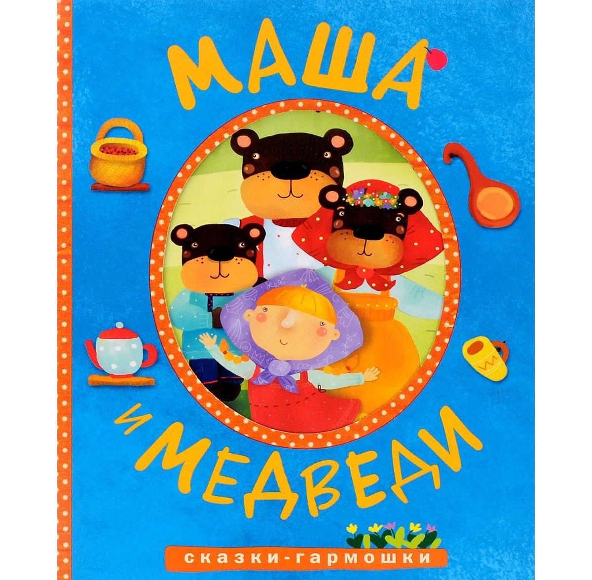 Книга - Сказки-гармошки. Маша и медведиБибилиотека детского сада<br>Книга - Сказки-гармошки. Маша и медведи<br>