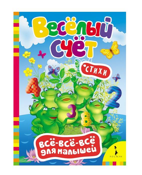 Сборник стихотворений для малышей «Веселый счет»Почитай мне стихи<br>Сборник стихотворений для малышей «Веселый счет»<br>