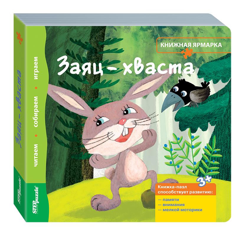Купить Книжка-игрушка - Заяц-хваста из коллекции Книжная ярмарка, Step Puzzle
