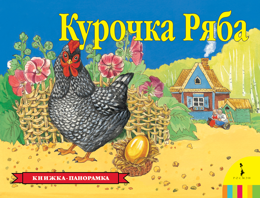 Книга с панорамным изображением «Курочка Ряба»Книги-панорамы<br>Книга с панорамным изображением «Курочка Ряба»<br>