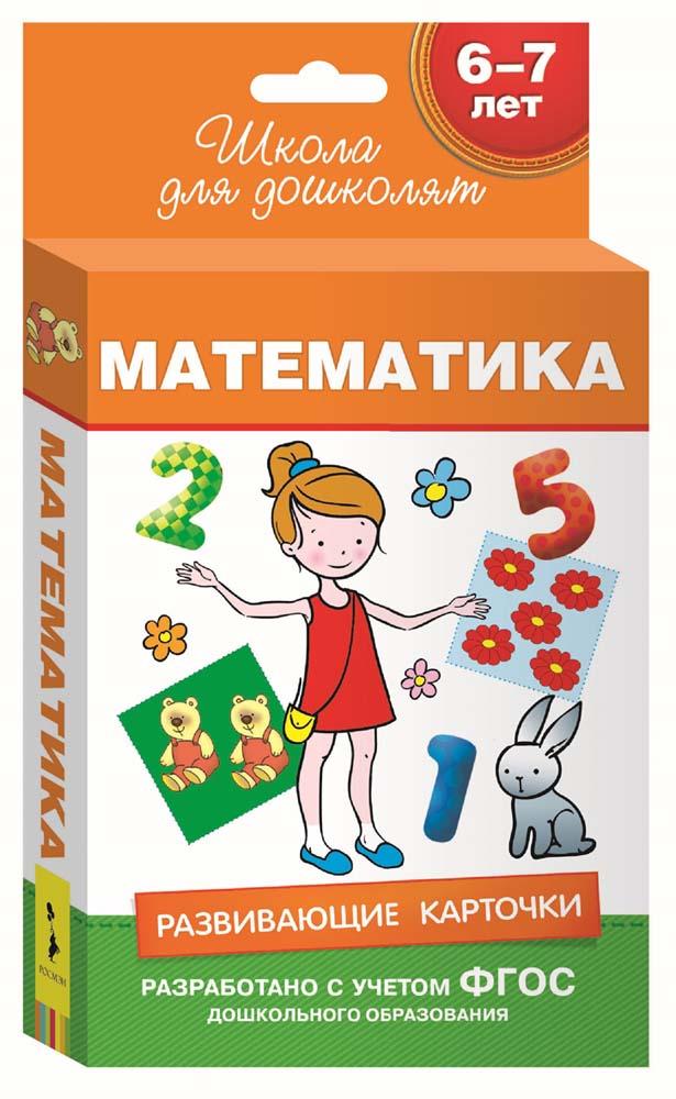 Развивающие карточки - Математика 6-7 летРазвивающие пособия и умные карточки<br>Развивающие карточки - Математика 6-7 лет<br>