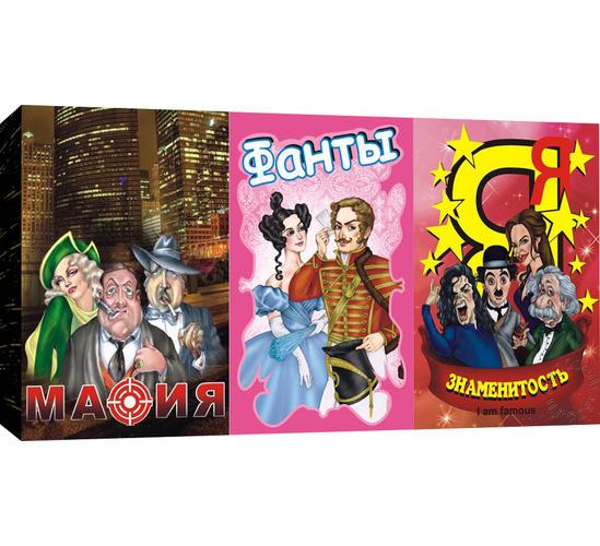 Набор из 3-х карточных игр - Фанты, Мафия, Я знаменитостьМафия<br>Набор из 3-х карточных игр - Фанты, Мафия, Я знаменитость<br>