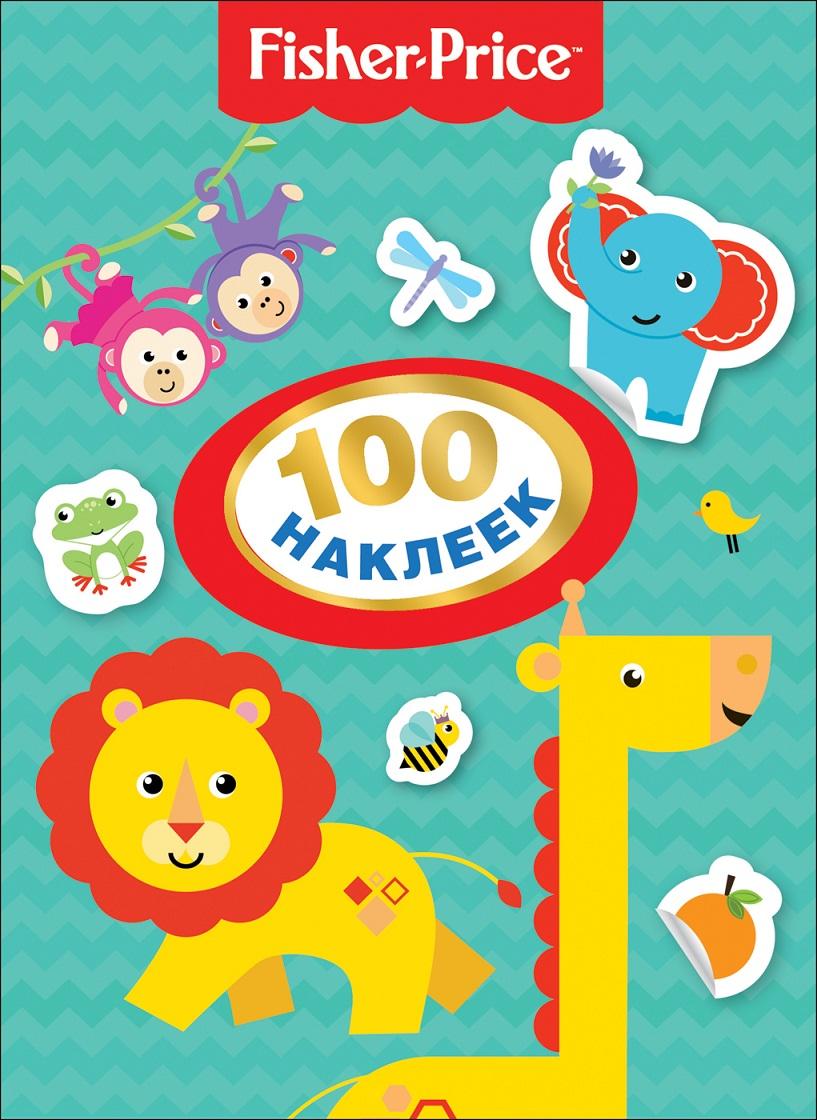Купить Альбом - 100 наклеек. Фишер Прайс, Росмэн