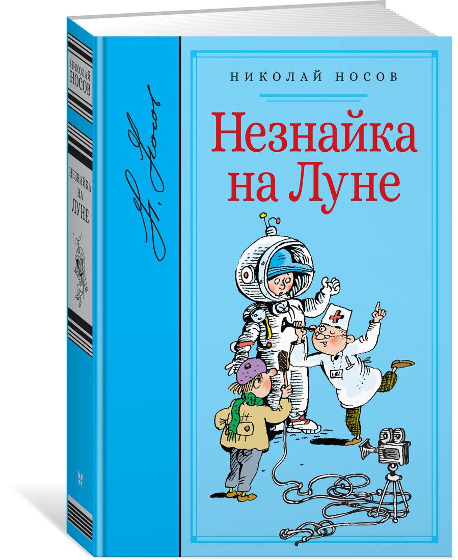Книга Н. Носов Незнайка на Луне