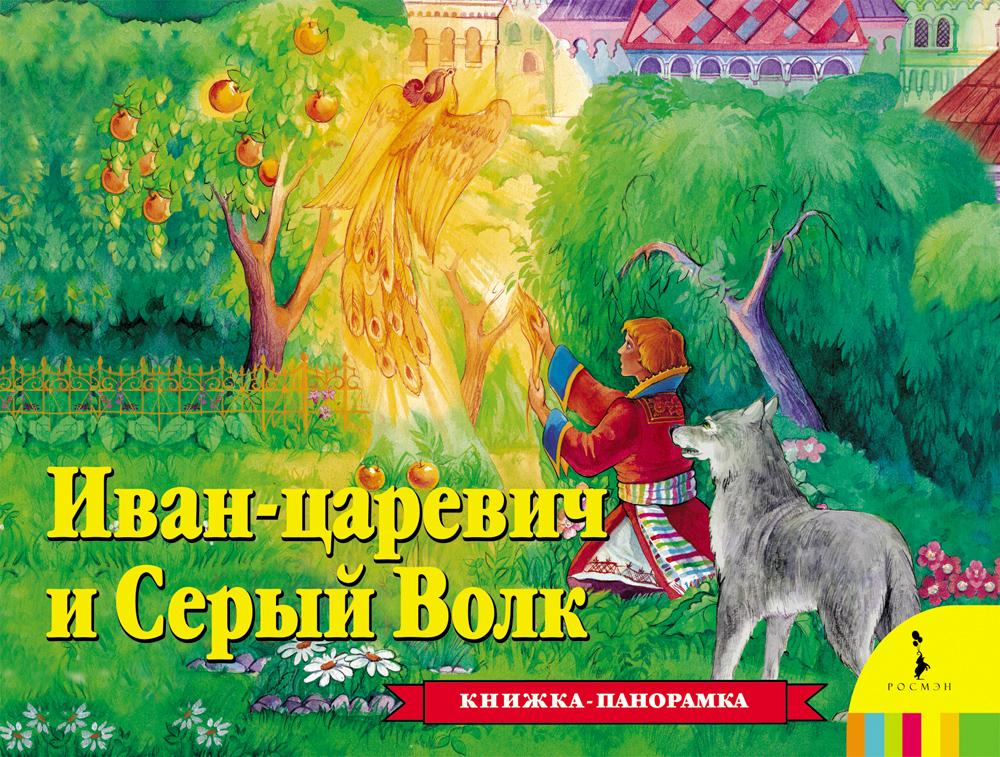 Книга панорамка «Иван Царевич и серый волк»Книги-панорамы<br>Книга панорамка «Иван Царевич и серый волк»<br>