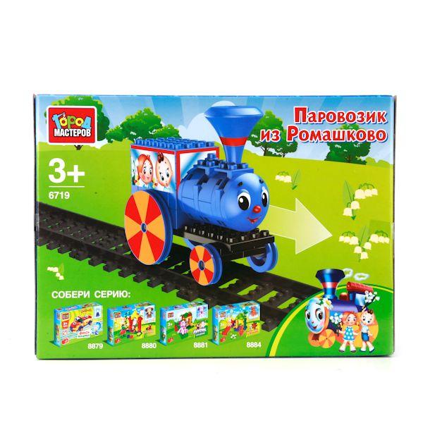 Конструктор – паровозик из Ромашково, 56 деталей - Железная дорога для малышей, артикул: 127722