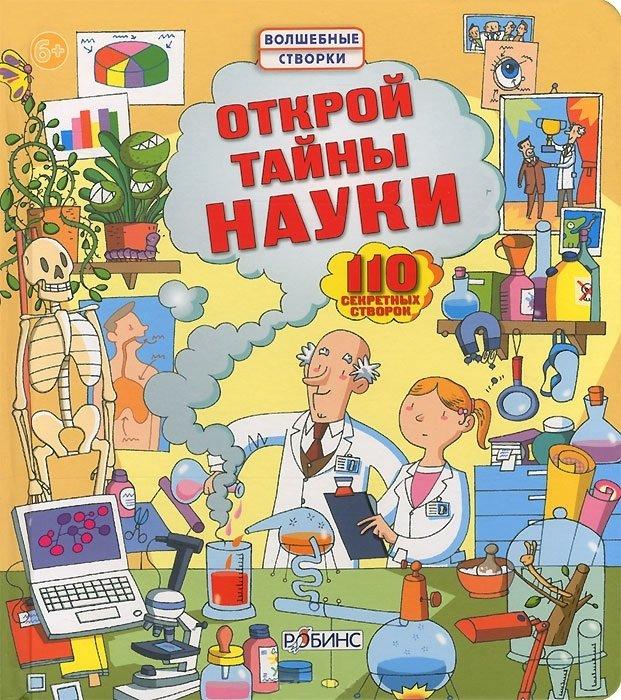 Книга с секретами «Открой тайны науки» от Toyway