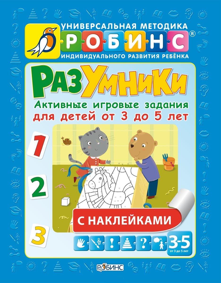 Разумники. Активные игровые задания с наклейками для детей от 3 до 5 летРазвивающие пособия и умные карточки<br>Разумники. Активные игровые задания с наклейками для детей от 3 до 5 лет<br>