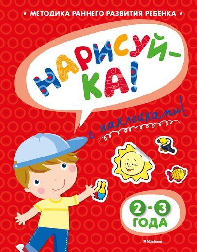 Книга с наклейками Земцова О.Н. «Нарисуй-ка» для детей от 2 до 3 летРазвивающие наклейки<br>Книга с наклейками Земцова О.Н. «Нарисуй-ка» для детей от 2 до 3 лет<br>