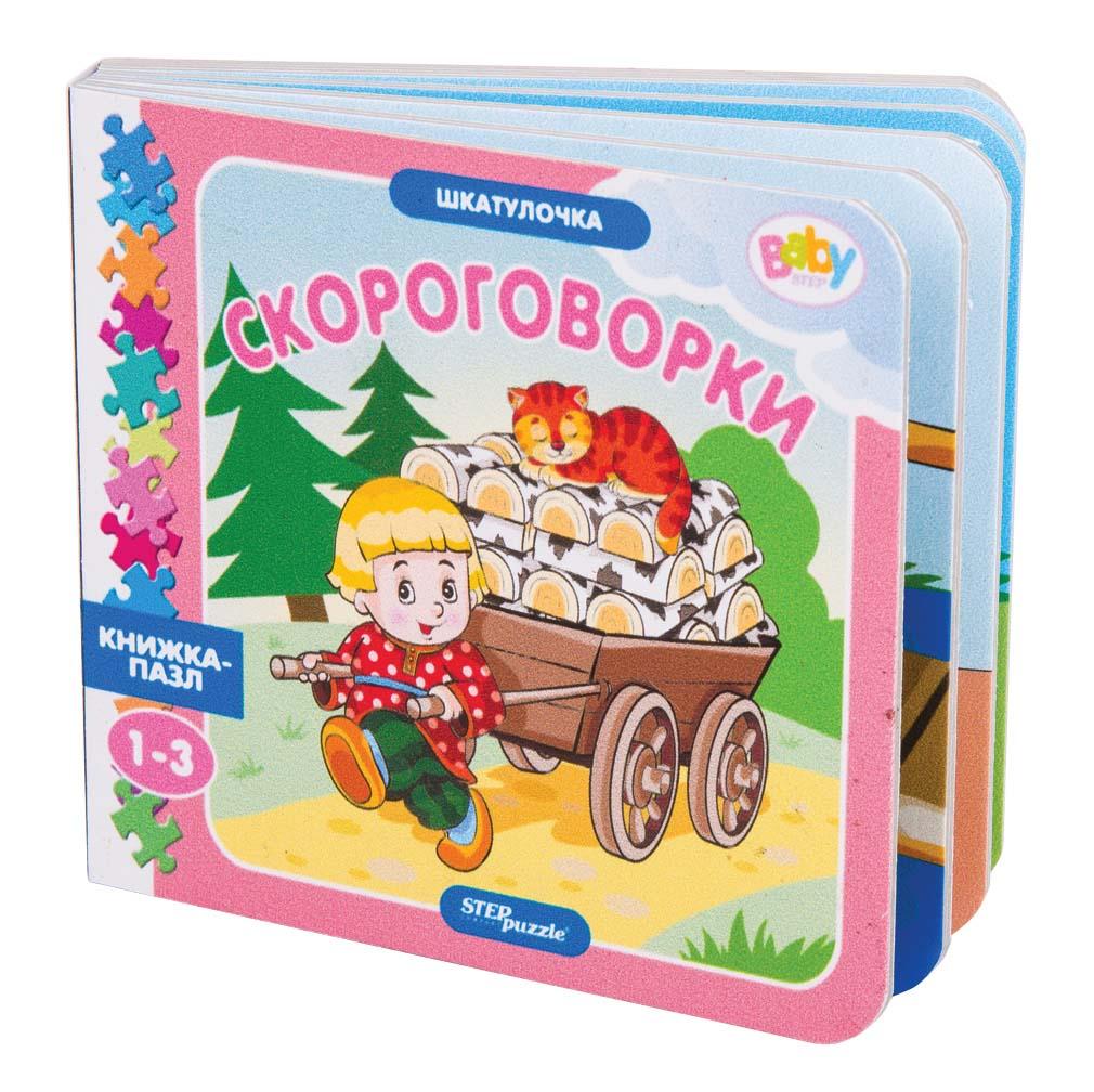 Купить Книжка-игрушка Шкатулочка - Скороговорки, Step Puzzle