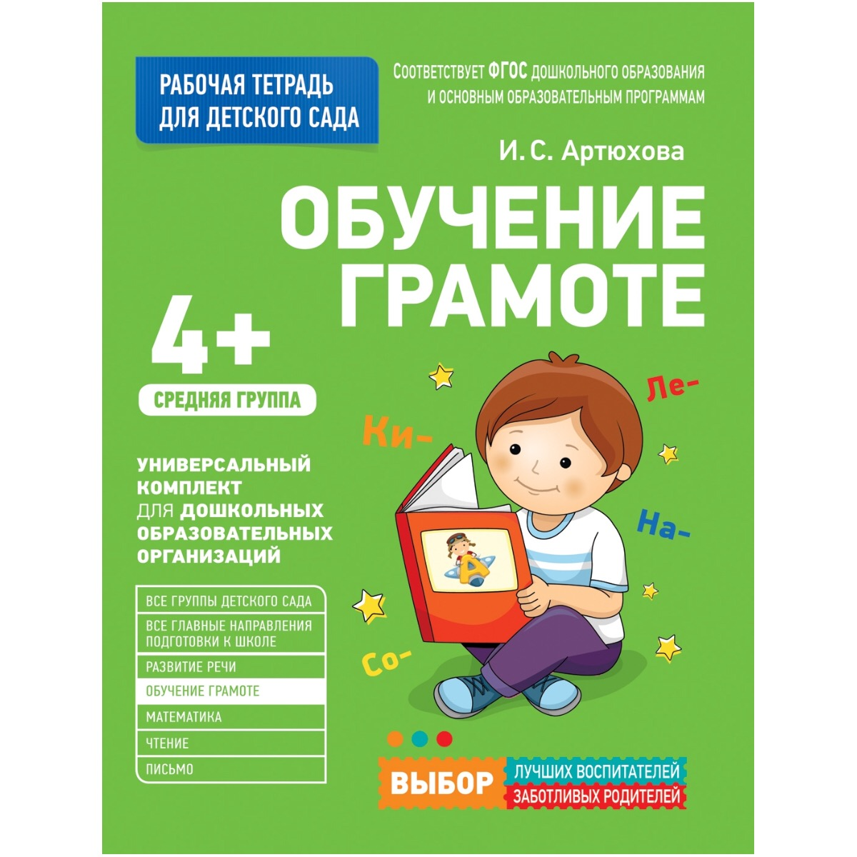 Рабочая тетрадь для детского сада. Обучение грамоте. Средняя группаОбучающие книги и задания<br>Рабочая тетрадь для детского сада. Обучение грамоте. Средняя группа<br>