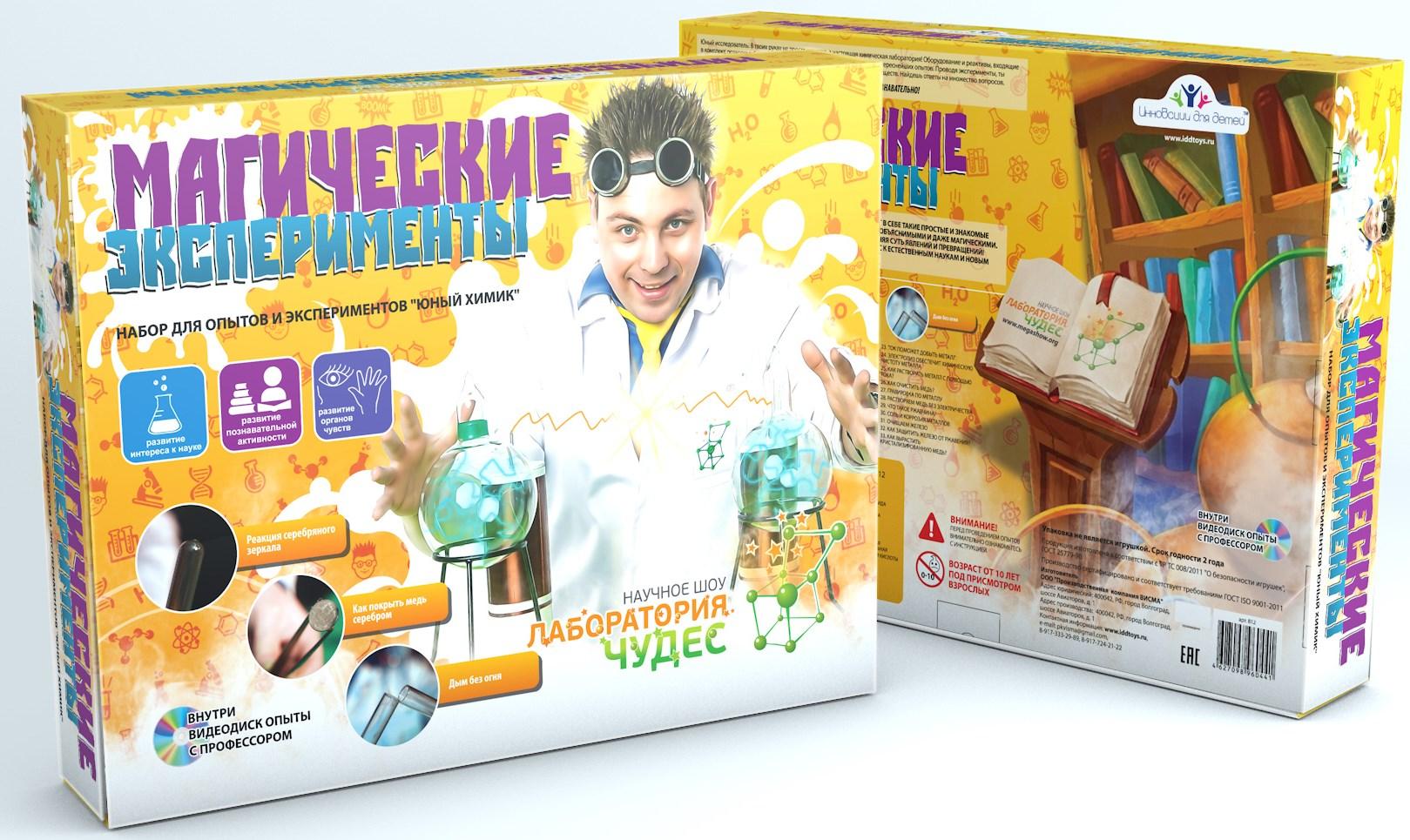 Набор Юный химик Магические эксперименты - Юный химик, артикул: 7865
