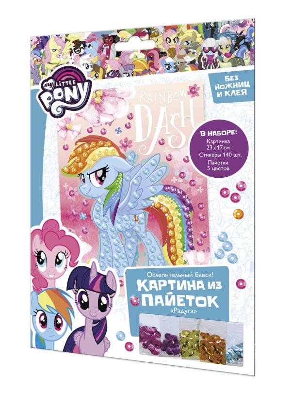 Аппликация из пайеток My little pony™ - РадугаМоя маленькая пони (My Little Pony)<br>Аппликация из пайеток My little pony™ - Радуга<br>