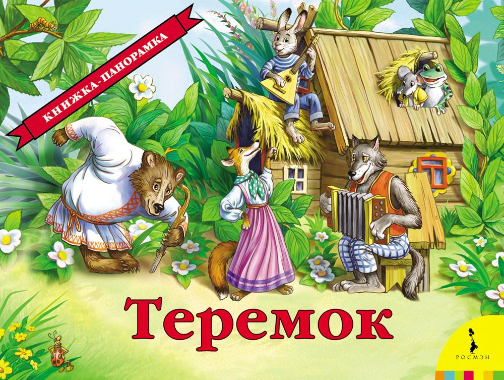 Книжка панорамка «Теремок»Книги-панорамы<br>Книжка панорамка «Теремок»<br>
