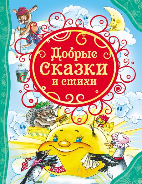 Купить Книга Добрые сказки и стихи , Росмэн