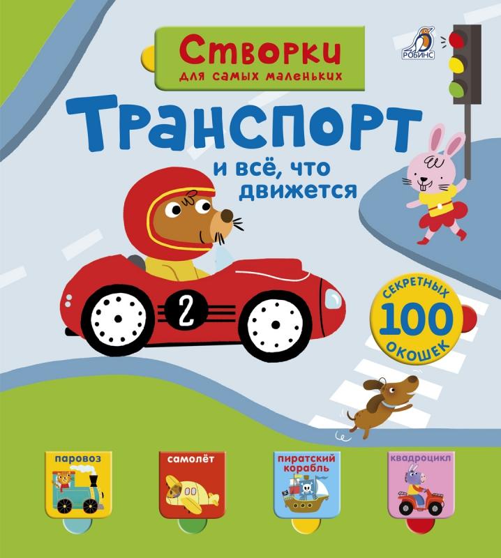 Книга со створками - Открой тайны для самых маленьких - Транспорт и всё, что движетсяОбучающие книги<br>Книга со створками - Открой тайны для самых маленьких - Транспорт и всё, что движется<br>