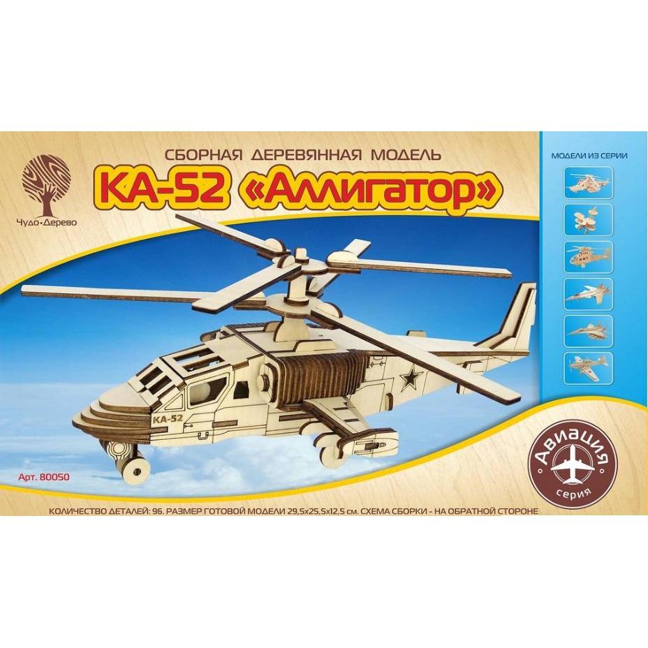 Модель деревянная сборная - Вертолет КА-52 АллигаторМодели вертолетов для склеивания<br>Модель деревянная сборная - Вертолет КА-52 Аллигатор<br>