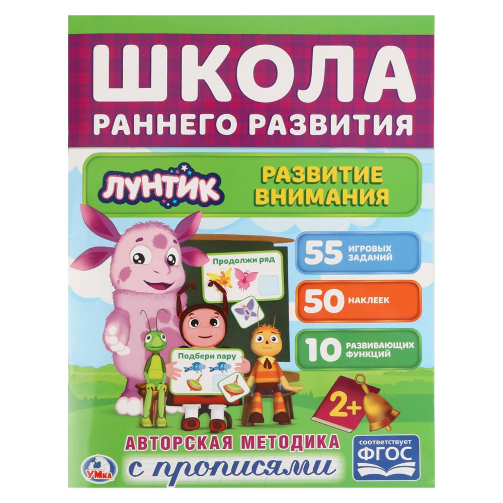 картинка Обучающее пособие – Развитие внимания из серии Лунтик, 50 наклеек от магазина Bebikam.ru