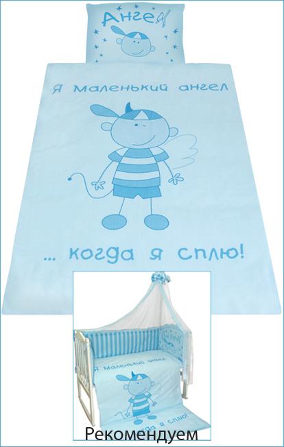 Постельное белье Растем весело, 3 предмета, цвет – голубойДетское постельное белье<br>Постельное белье Растем весело, 3 предмета, цвет – голубой<br>