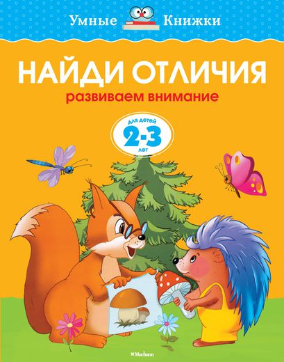 Книга - Найди отличия - из серии Умные книги для детей от 2 до 3 лет в новой обложкеРазвивающие пособия и умные карточки<br>Книга - Найди отличия - из серии Умные книги для детей от 2 до 3 лет в новой обложке<br>