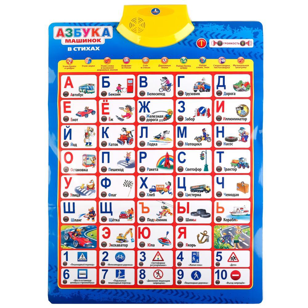 Купить Говорящий плакат – Азбука машинок в стихах, Умка
