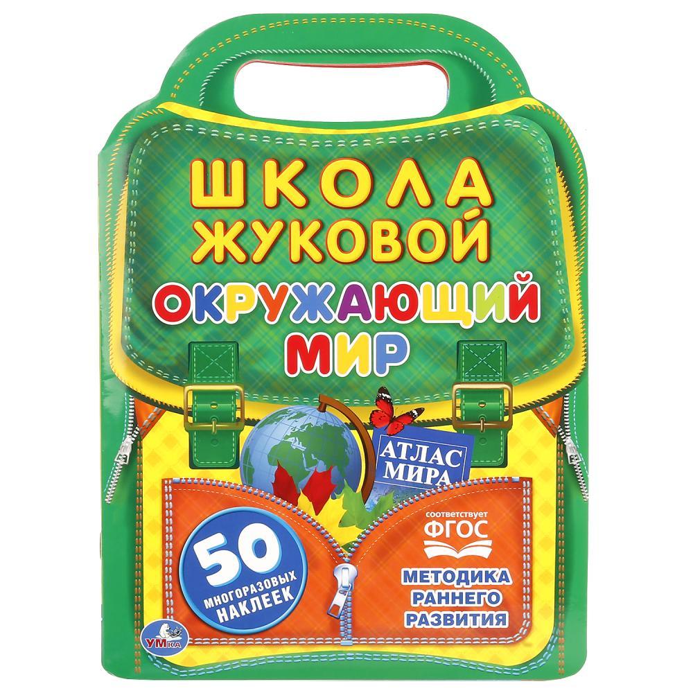 Купить Окружающий мир из серии школа Жуковой, с вырубкой в виде портфеля и 50 наклейками, Умка