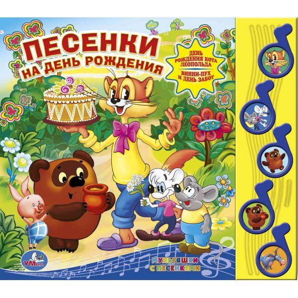 Купить Книга Союзмультфильм - Песенки на день рождения, 5 музыкальных кнопок, Умка