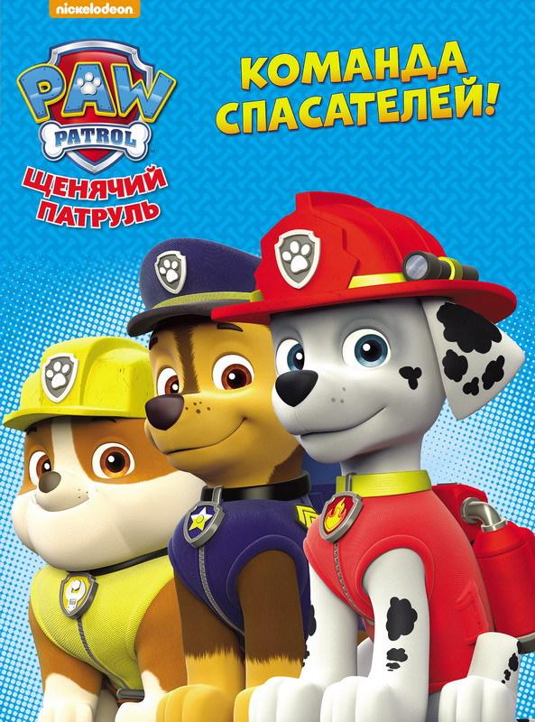 Книга из серии Щенячий патруль - Команда СпасателейЩенячий патруль (Paw Patrol)<br>Книга из серии Щенячий патруль - Команда Спасателей<br>