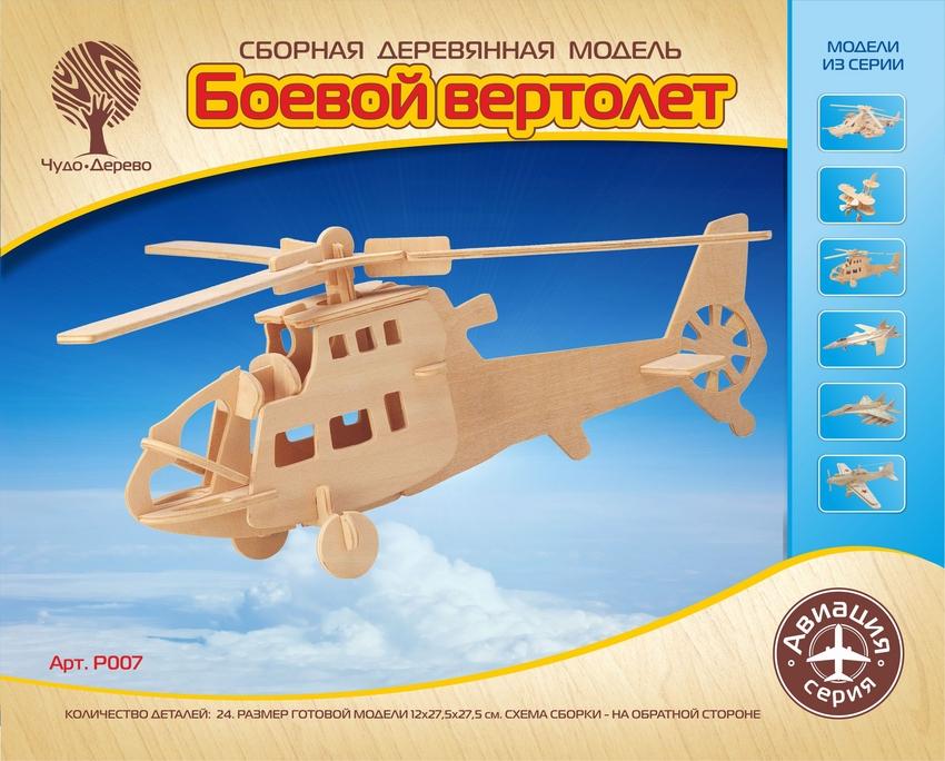 Модель деревянная сборная - Боевой вертолет, 2 пластиныМодели вертолетов для склеивания<br>Модель деревянная сборная - Боевой вертолет, 2 пластины<br>