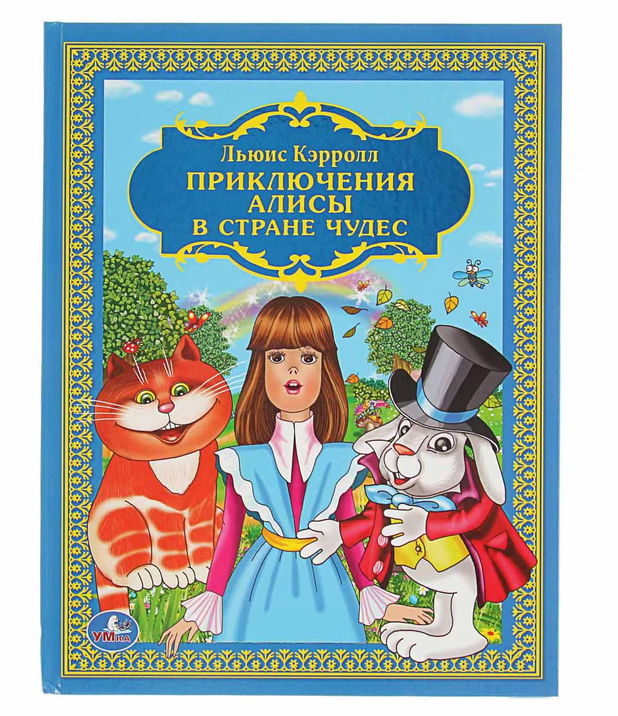 Купить Книга из серии Детская библиотека – Приключения Алисы в Стране чудес, Умка