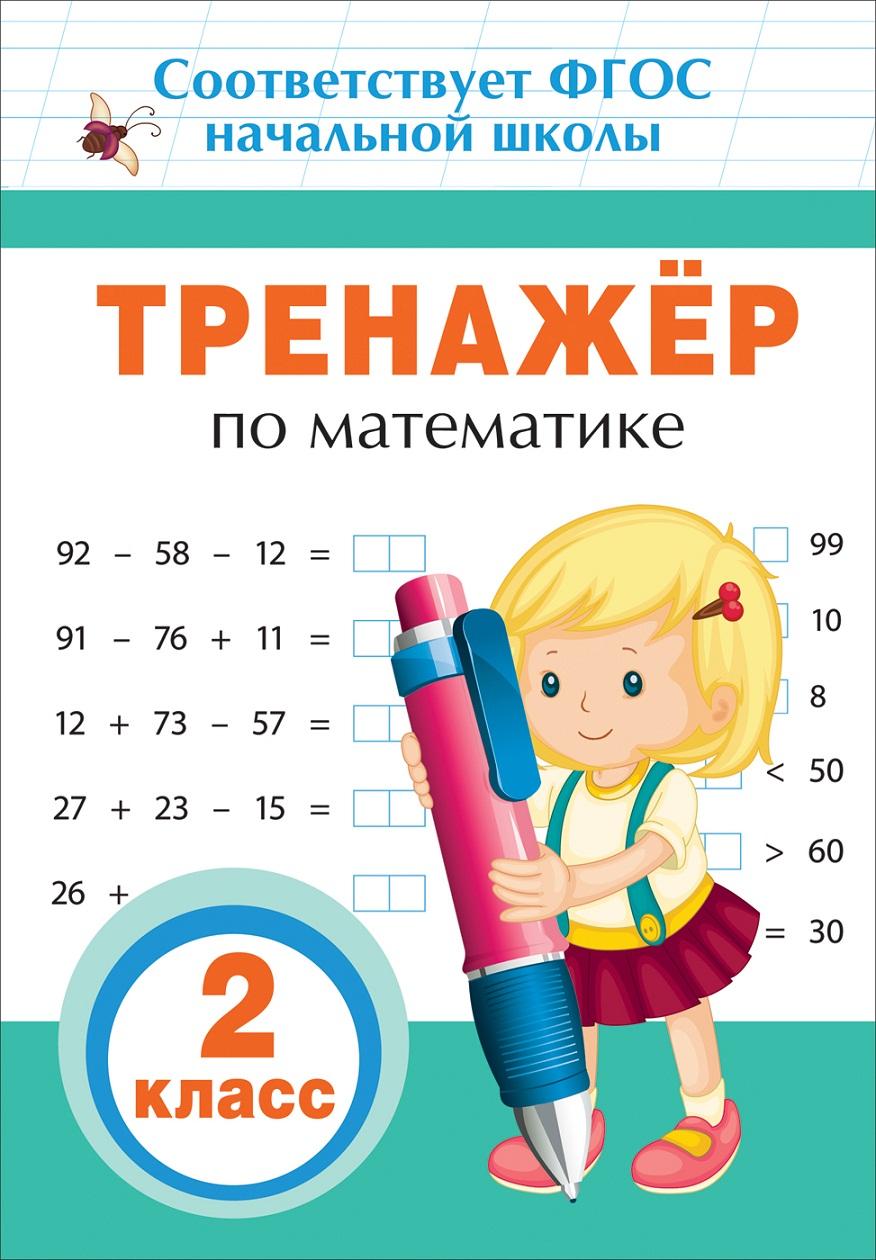Рабочая тетрадь - Тренажер по математике. 2 классПрописи<br>Рабочая тетрадь - Тренажер по математике. 2 класс<br>