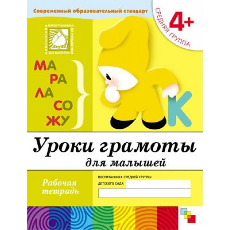 Рабочая тетрадь - Математика для малышей, 4+. Средняя группа Мозаика-Синтез