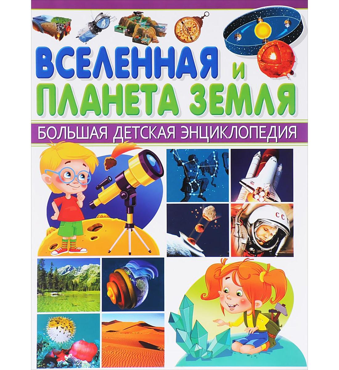 Энциклопедия Большая детская - Вселенная и планета ЗемляДля детей старшего возраста<br>Энциклопедия Большая детская - Вселенная и планета Земля<br>