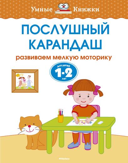 Пособие из серии «Умные Книжки» - «Послушный карандаш. Развиваем мелкую моторику» для детей 1-2 годаОбучающие книги<br>Пособие из серии «Умные Книжки» - «Послушный карандаш. Развиваем мелкую моторику» для детей 1-2 года<br>