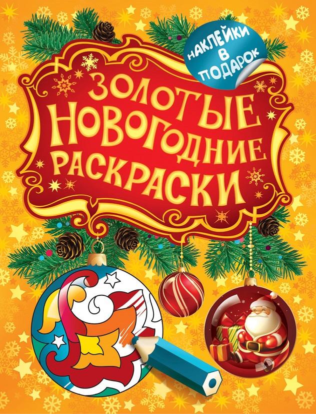 Купить Золотые новогодние раскраски с наклейками, Росмэн