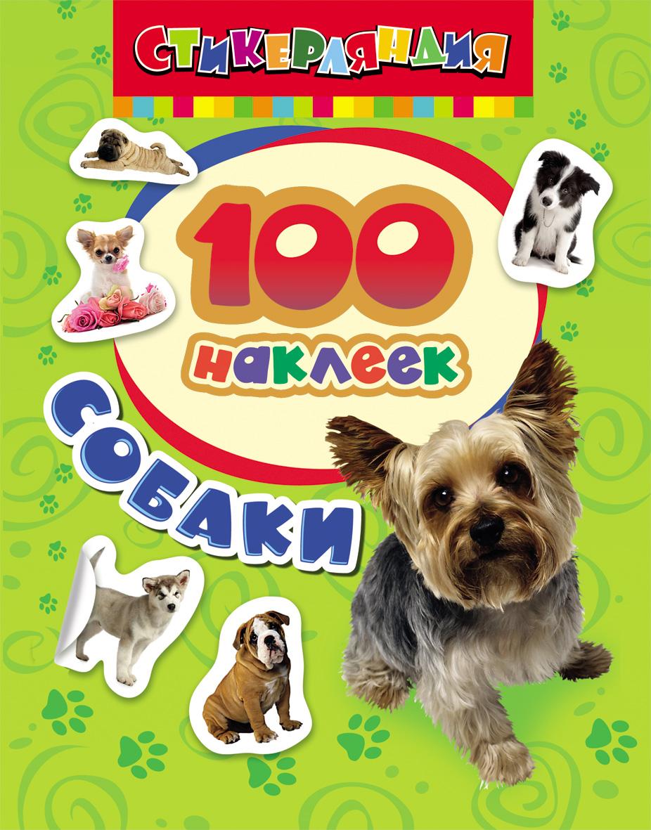 100 наклеек. СобакиНаклейки<br>100 наклеек. Собаки<br>