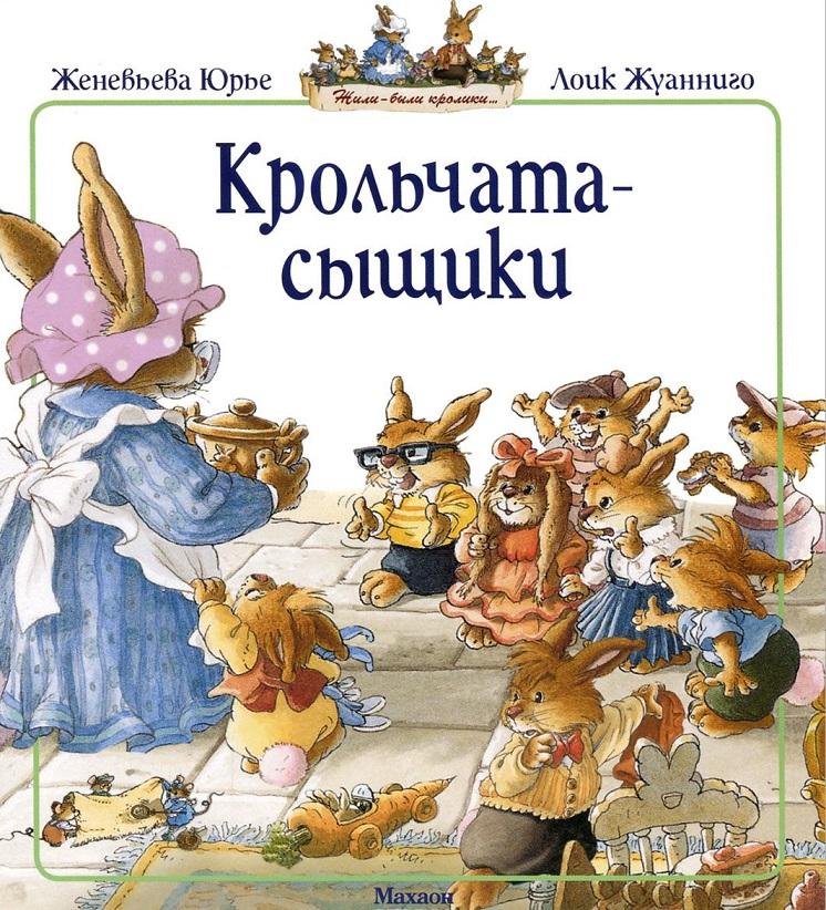 Книга Ж. Юрье Крольчата-сыщики в мягкой обложке из серии Жили-были кроликиКниги вне серий<br>Книга Ж. Юрье Крольчата-сыщики в мягкой обложке из серии Жили-были кролики<br>