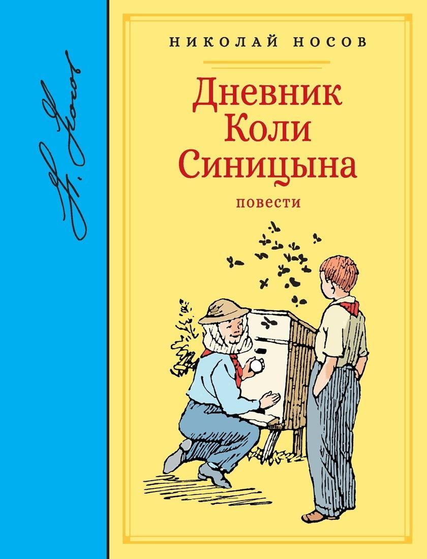 Книга Н. Носов Дневник Коли Синицына, повести