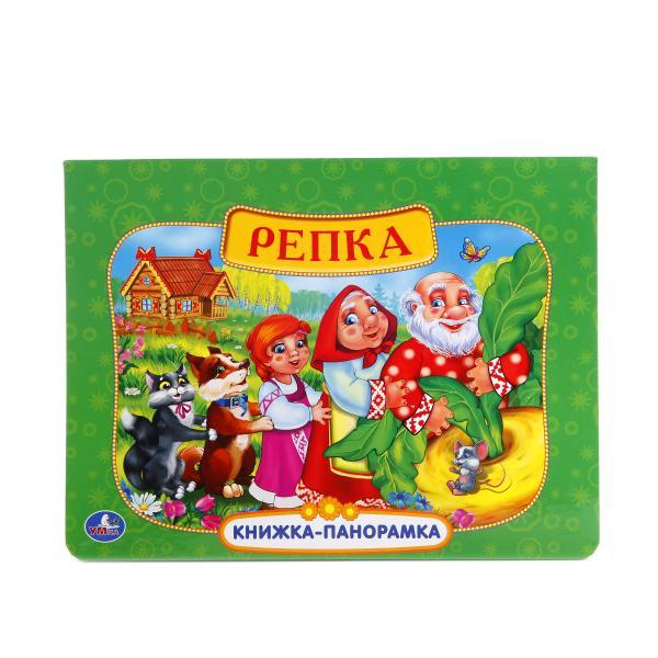 Картонная книжка-панорамка Русские народные сказки. РепкаКниги-панорамы<br>Картонная книжка-панорамка Русские народные сказки. Репка<br>