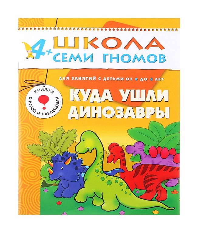 Книга из серии Школа Семи Гномов - Пятый год обучения. Куда ушли динозавры?Развивающие пособия и умные карточки<br>Книга из серии Школа Семи Гномов - Пятый год обучения. Куда ушли динозавры?<br>